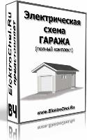 Электрическая схема гаража-Полный пакет 2014