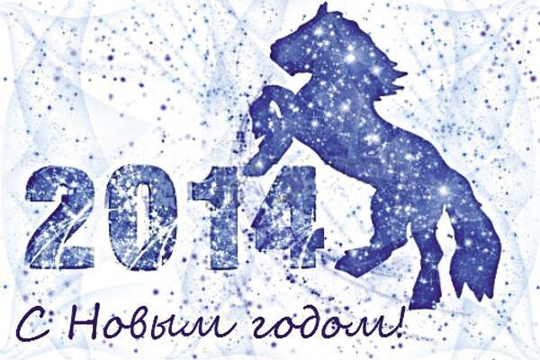 С Новым 2014 годом