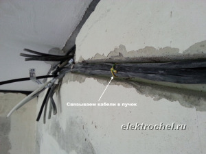Связываем кабель в пучок при помощи провода