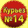 Курьез №14