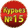 Курьез №15