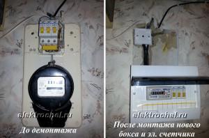 Замена старого электросчетчика в 2-х этажном доме
