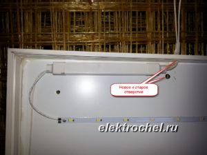 Дополнительное отверстие в корпусе светильника